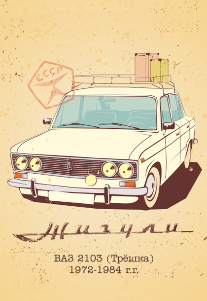 USSR cars_exit_2103