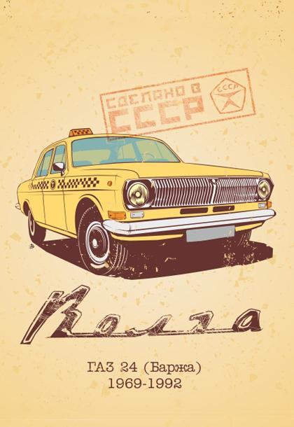 USSR cars_exit_gaz24