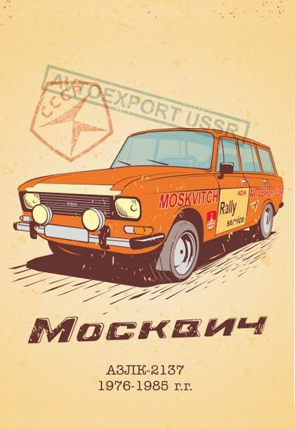 USSR cars_exit_moskvich