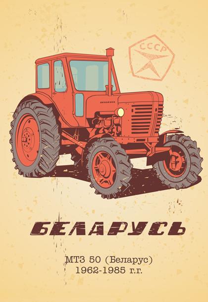 USSR cars_exit_mtz