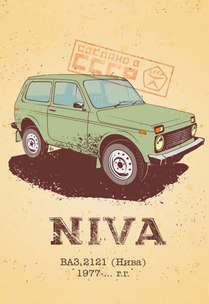 USSR cars_exit_niva