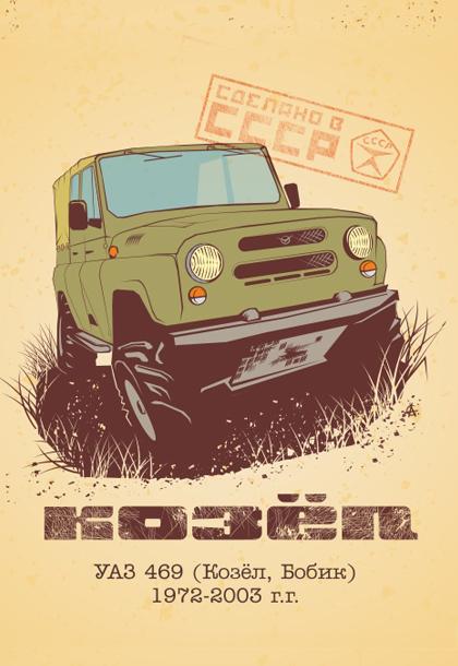 USSR cars_exit_uaz01