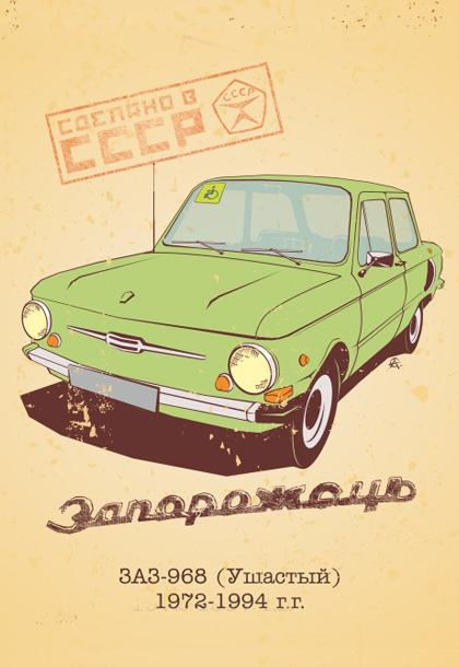 USSR cars_exit_zaz