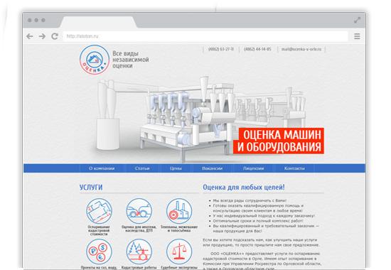 «Оценка» Сайт / Иллюстрации для сайта