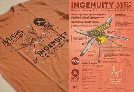 Ingenuity — инфографика о аппарате и принты для футболок